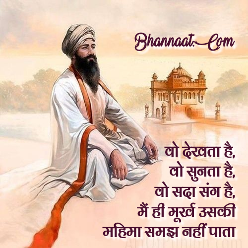gurbani-quotes-in-hindi-bhannaat