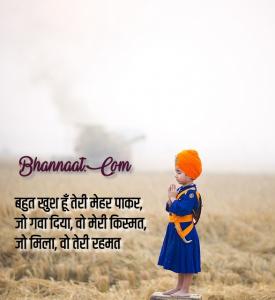 gurbani-quotes-in-hindi-for-whatsapp-hindi