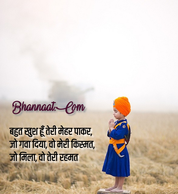 gurbani-quotes-in-hindi-for-whatsapp-hindi