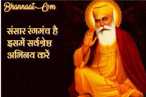 gurbani-quotes-in-punjabi