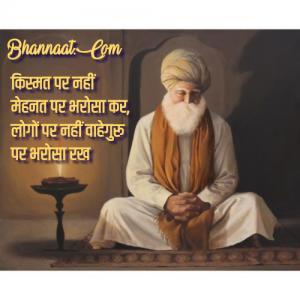 guru-nanak-dev-quotes-in-hindi