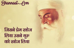 khalsa-quotes-in-hindi-punjabi-with-meaning-bhannaat