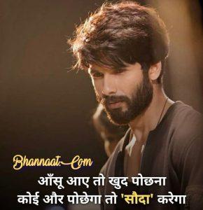 Bezubaan quotes in hindi