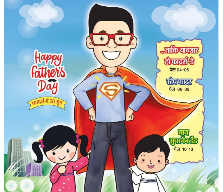 Father's day special edition bal bhaskar pdf june 14