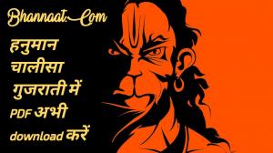 હનુમાન ચાલીસા ડાઉનલોડ pdf, Hanuman Chalisa PDF, Hanuman chalisa gujarati pdf, હનુમાન ચાલીસા MP3  Download, Hanuman Chalisa Gujarati download, હનુમાન ચાલીસા ગુજરાતી, હનુમાન ચાલીસા ફોટો, Hanuman Chalisa Lyrics, hanuman chalisa gujarati pdf, hanuman chalisa gujarati pdf one page, hanuman chalisa gujarati pdf download, hanuman chalisa gujarati pdf file download, hanuman chalisa gujarati pdf file, 1080p hanuman chalisa gujarati pdf, hanuman chalisa gujarati pdf hd, gujarati text hanuman chalisa gujarati pdf, benefits of hanuman chalisa gujarati pdf, હનુમાન ચાલીસા ગુજરાતી pdf download