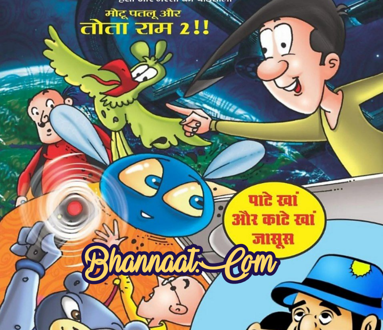 lotpot comics in english pdf, lotpot comics 1971, lotpot comics in english pdf download, old lotpot comics, lotpot magazine subscription, lot pot in hindi, lot pot cartoon, motu patlu comics pdf