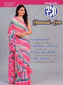 Stree Gujarati Magazine pdf સ્ત્રી ગુજરાતી स्त्री गुजराती pdf