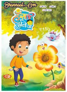 hansti duniya english, nirankari org login, kids.nirankari, nirankari publication, sant nirankari patrika vibhag, nirankari stories, हँसती दुनिया hindi, hasti duniya punjabi pdf, hansti duniya english pdf free