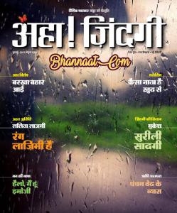 Aha zindagi 5 july pdf in hindi by dainik bhaskar free.