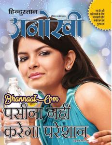 Hinduatan Anokhi Magazine pdf, अनोखी  पत्रिका पीडीएफ, anokhi patrika pdf by hindustan e paper, anokhi magazine pdf free download