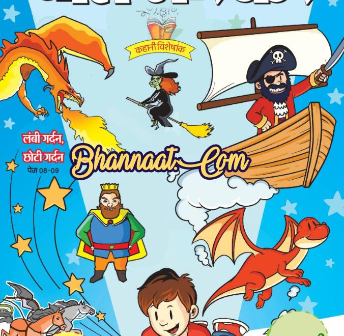 Bhannaat bal bhaskar pdf latest july magazine