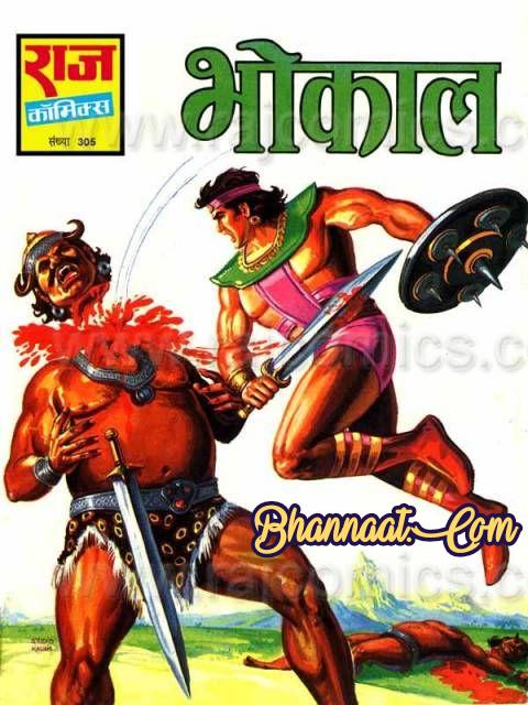 bhokal comics pdf, bhokal comics pdf download, bhokal comics pdf free download, भोकाल कॉमिक pdf, bhokal comics read online, राज कॉमिक्स पीडीऍफ़ फ्री डाउनलोड, बांकेलाल कॉमिक्स इन हिंदी पीडीएफ, online raj comics pdf, kaal raj comics, मनोज कॉमिक्स फ्री डाउनलोड पीडीऍफ़, मल्टीस्टार राज कॉमिक्स फ्री डाउनलोड पीडीऍफ़, mahanagayan raj comics pdf free download, vishparast raj comics pdf free download, बांकेलाल, कॉमिक्स इन हिंदी पीडीएफ, राज कॉमिक्स पीडीऍफ़ फ्री डाउनलोड