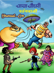 Chacha chodhary comics pdf, Chacha chodhary comics pdf in hindi, चौधरी कॉमिक्स पीडीएफ डाउनलोड, chacha chaudhary comics pdf google drive, chacha chaudhary comics in english, chacha chaudhary comics pdf in bengali, chacha chaudhary digest pdf, diamond comics chacha chaudhary free download, chacha chaudhary comics pdf file free download, chacha chaudhary comics  pdf read online, chacha chaudhary comics in hindi read online, chacha chaudhary comics pdf free download in english, chacha chaudhary comics pdf online, chacha chaudhary comics pdf in hindi free download, download chacha chaudhary comics pdf, chacha chaudhary comics pdf free download in hindi, chacha chaudhary comics pdf free download, chacha chaudhary comics pdf in bengali, chacha chaudhary comics pdf download, chacha chaudhary comics pdf in hindi, चाचा चौधरी कॉमिक्स फ्री डाउनलोड, चाचा चौधरी पीडीएफ डाउनलोड, नागराज कॉमिक्स इन हिंदी पीडीऍफ़ फ्री डाउनलोड, चाचा चौधरी और पिंकी, चाचा चौधरी कॉमिक्स इन हिंदी, Chacha chaudhary story in hindi, डायमंड कॉमिक्स इन हिंदी, चाचा चौधरी की किताब