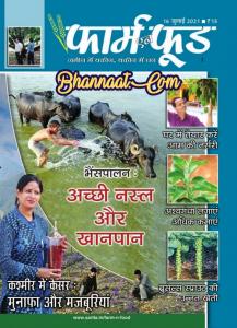 agriculture magazine hindi, digital magazines in india, prasadhakan magazine, online magazines india, readwhere free magazine, grihshobha magazine subscription, grihshobha magazine contact details