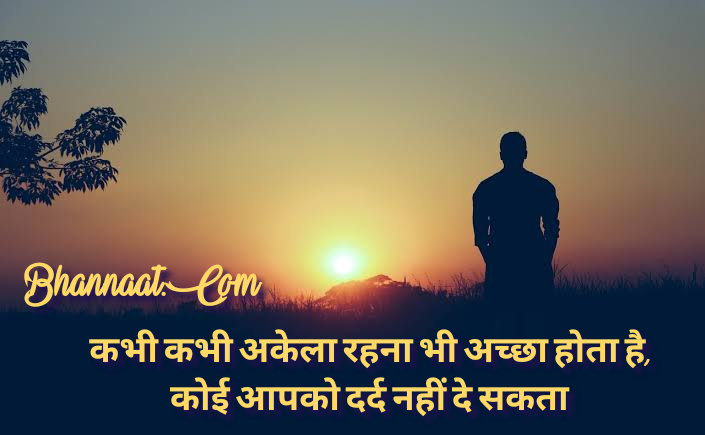 Loneliness quotes in hindi bhannaat