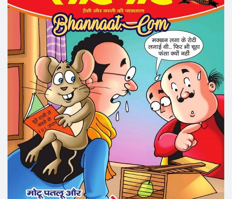 https://bhannaat.com/wp-content/uploads/2021/07/लोटपोट-pdf-26-lotpot-comics-26-pdf.pdf