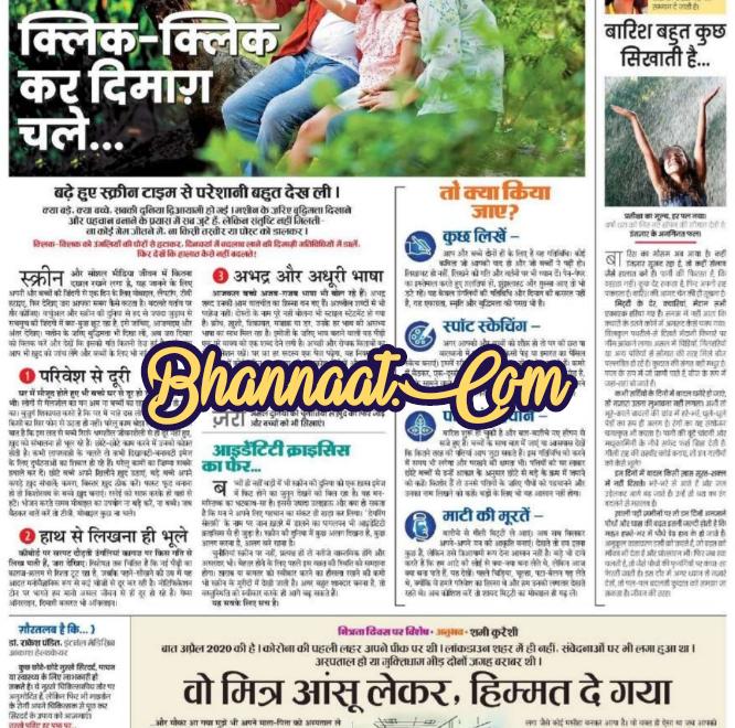 Madhurima magazine 14 july pdf, मधुरिमा जुलाई पीडीएफ Download, dainik bhaskar madhurima pdf download, madhurima magazine stories, madhurima purti today, madhurima magazine online, madhurima magazine in hindi