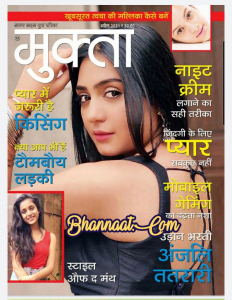 suman saurabh magazine free download, hindi magazines online free, free magazines online, e magazine online, hindi magazine website, best hindi magazine, grihshobha magazine, free daily magazine