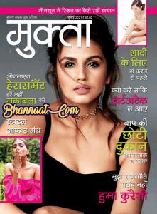 mukta magazine story, readwhere free magazine, prasadhakan magazine, online magazines in india, magazine read online, digital magazine subscription india, digital magazine subscriptions, readwhere subscription, मुक्ता मैगज़ीन हिंदी पीडीएफ, मुक्ता मैगज़ीन story पीडीएफ, मुक्ता मैगज़ीन की कहानियाँ हिंदी पीडीएफ