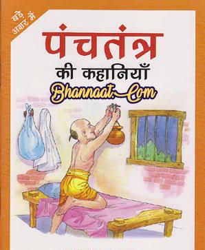 Panchtantra ki kahaniyan pdf book hindi bhannaat.com