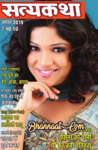 butti kannada magazine pdf free download, satya katha magazine read online, satya katha in hindi, satya katha e paper, madhur kathayen june 2018, prasadhakan magazine