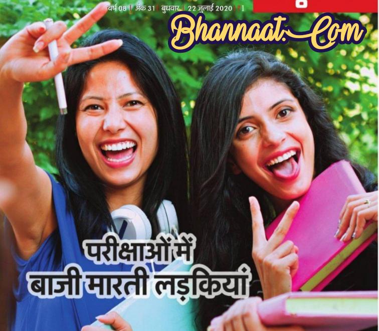Amar Ujala Udaan july 2020 PDF download - Click Here