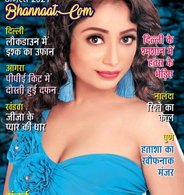 Satya katha magazine August 2021 pdf सत्य कथा पत्रिका अगस्त 2021 PDF