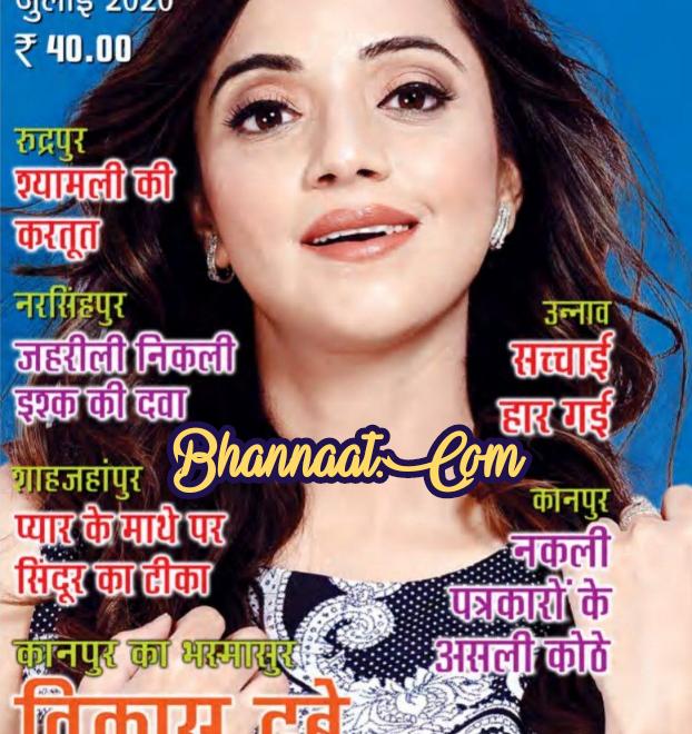 Satyakatha magazine july 2020 pdf सत्य कथा पत्रिका जुलाई 2020 pdf