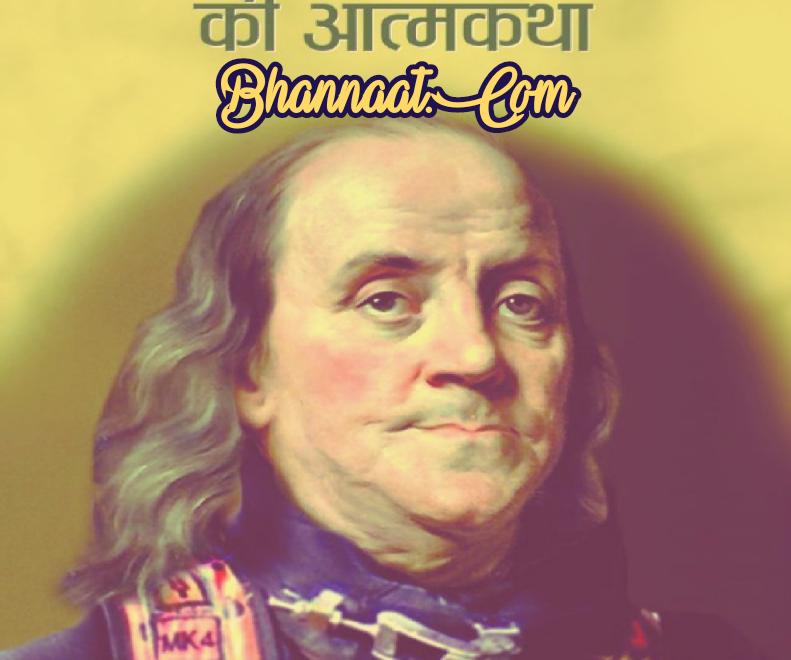 Biography of Benzamin Franklin book Hindi pdf, बेंजामिन फ्रैंकलिन की आत्मकथा pdf, बेंजामिन फ्रैंकलिन की आत्मकथा pdf, autobiography of Benzamin Franklin in hindi PDF, बेंजामिन फ्रैंकलिन कौन थे, बेंजामिन फ्रैंकलिन क्यों इतने प्रसिद्ध हैं, who was Benzamin Franklin pdf, Benzamin Franklin ki aatmkatha hindi pdf