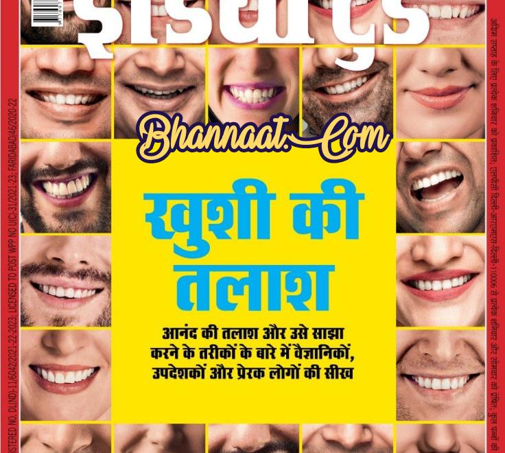 India Today 06 October 2021 pdf इंडिया टूडे अक्टूबर 2021 pdf
