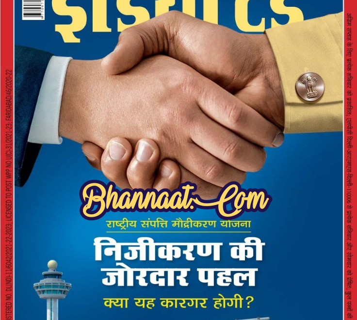 India Today 29 September 2021 pdf इंडिया टूडे सितंबर 2021 PDF