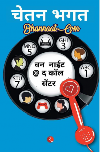 One night at call center in marathi pdf free download, वन नाईट एट कॉल सेंटर marathi book pdf, one night at call center in marathi pdf free download, one night at call center  book read online, one night at call centre book pdf by Chetan Bhagat
