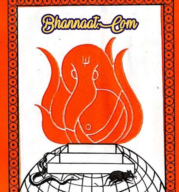 Shree Ganesh rahasya pdf, श्री गणेश का रहस्य PDF, आदि गणेश की उत्पत्ति, शिव रहस्य PDF, आदि गणेश की उत्पत्ति, गणेश नाव फोटो, हनुमान और गणेश का युद्ध, गणेश जी के 1008 नाम pdf, आदि गणेश कौन है, गणेश जी के नाम अर्थ सहित