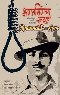 bhagat singh biography in marathi pdf, भगत सिंह जीवनी मराठी pdf बुक, jail diary bhagat Singh pdf, Bhagat Singh documents PDF book