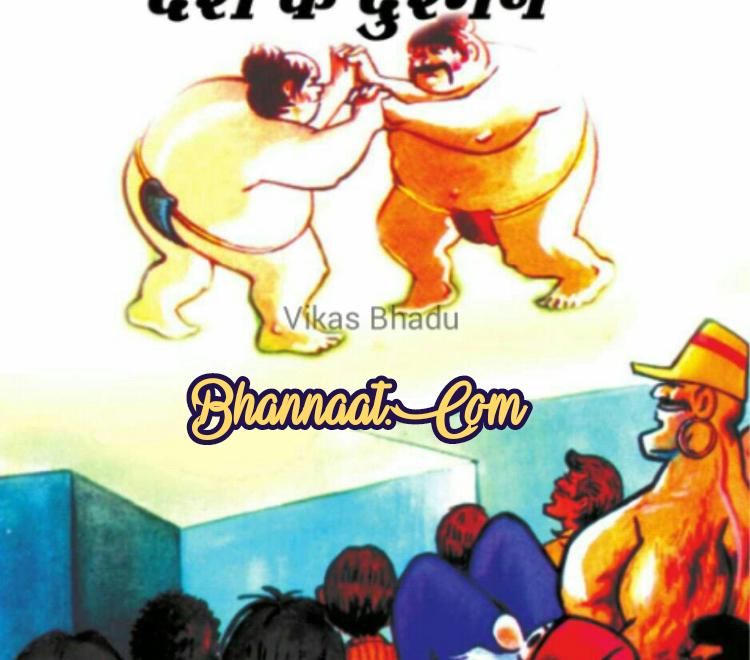 Chacha chaudhary aur Desh ke dushman comic pdf, चाचा चौधरी और देश के दुश्मन कॉमिक PDF, chacha chaudhary comics pdf, Chacha chaudhary aur heero ka haar comic pdf, चाचा चौधरी और हीरों का हार कॉमिक PDF, chacha chaudhary comics in hindi pdf file download, Chacha chodhary comics pdf, Chacha chodhary comics pdf in hindi, चौधरी कॉमिक्स पीडीएफ डाउनलोड, chacha chaudhary comics pdf google drive, chacha chaudhary comics in english, chacha chaudhary comics pdf in bengali, chacha chaudhary digest pdf, diamond comics chacha chaudhary free download, chacha chaudhary comics pdf file free download, chacha chaudhary comics pdf read online, chacha chaudhary comics in hindi read online, chacha chaudhary comics pdf free download in english, chacha chaudhary comics pdf online, chacha chaudhary comics pdf in hindi free download, download chacha chaudhary comics pdf, chacha chaudhary comics pdf free download in hindi, chacha chaudhary comics pdf free download, chacha chaudhary comics pdf in bengali, chacha chaudhary comics pdf download, chacha chaudhary comics pdf in hindi, चाचा चौधरी कॉमिक्स फ्री डाउनलोड, चाचा चौधरी पीडीएफ डाउनलोड, नागराज कॉमिक्स इन हिंदी पीडीऍफ़ फ्री डाउनलोड, चाचा चौधरी और पिंकी, चाचा चौधरी कॉमिक्स इन हिंदी, Chacha chaudhary story in hindi, डायमंड कॉमिक्स इन हिंदी, चाचा चौधरी की किताब, chacha chaudhary comics in hindi pdf file download, download chacha chaudhary comics in hindi pdf, free chacha chaudhary comics in hindi pdf, chacha chaudhary comics in hindi pdf file free download, free download chacha chaudhary comics in hindi pdf, chacha chaudhary comics in hindi pdf download, chacha chaudhary comics in hindi pdf, chacha chaudhary comics in hindi pdf file pc download, chacha chaudhary comics in hindi pdf online, chacha chaudhary comics in hindi pdf file, Image of Chacha Chaudhary old Comics, Chacha Chaudhary old Comics, chacha chaudhary comics in hindi pdf file download, chacha chaudhary all comics list, डायमंड कॉमिक्स इन हिंदी, chacha chaudhary comics pdf in bengali, c