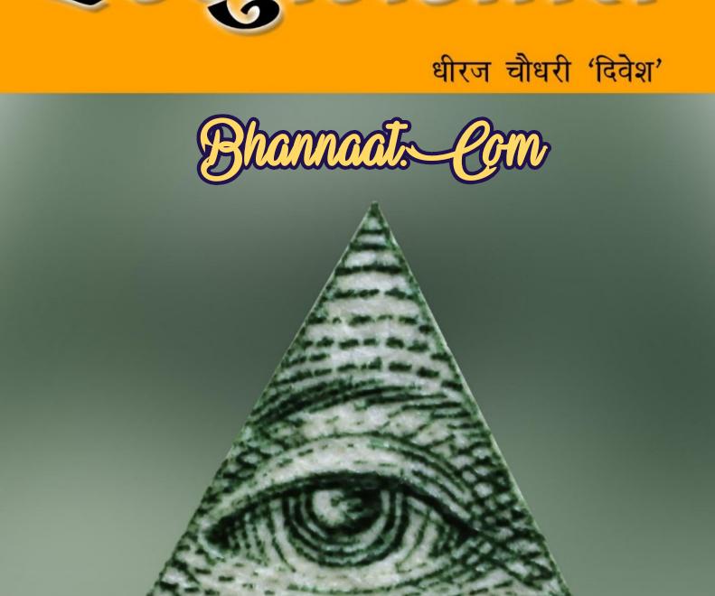 Illuminati hindi pdf, इल्लुमिनाति रहस्य PDF, the first testament of the illuminati pdf download, illuminati hindi pdf, illuminati meaning in hindi, illuminati में शामिल होने के, इल्लुमिनाती मेंबर्स इन इंडिया, इल्लुमिनाति का रहस्य, illuminati नियम, इल्लुमिनाति वेबसाइट, इल्लुमिनाती और इस्लाम, इल्लुमिनाति वेबसाइट, illuminati नियम, illuminati में शामिल होने के, इल्लुमिनाती मेंबर्स इन इंडिया, illuminati meaning in hindi, इल्लुमिनाति जॉइनिंग ऑनलाइन, illuminati नियम, इल्लुमिनाति वेबसाइट, इल्लुमिनाति का रहस्य, इल्लुमिनाती और इस्लाम, illuminati, what is the illuminati, illuminati means, illuminati meaning, meaning of illuminati, meaning of illuminati in hindi, illuminati meaning in hindi, illuminati means in hindi, illuminati symbol, illuminati meaning in tamil, illuminati pdf, the first testament of the illuminati pdf download