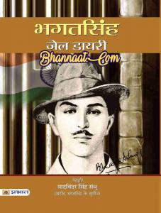 bhagat singh jail diary pdf download in hindi जेल डायरी भगत सिंह pdf download