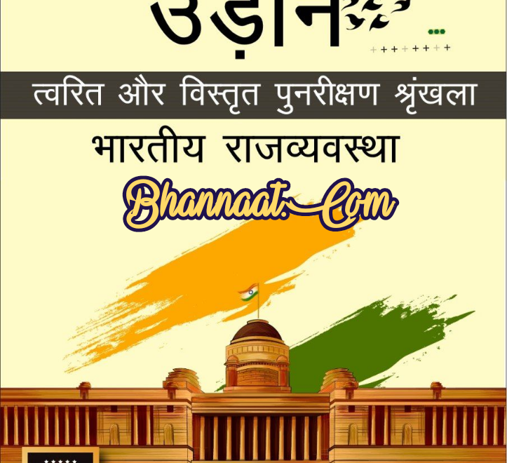 Only IAS udaan polity pdf download ओनली आईएएस उड़ान भारतीय राजव्यवस्था PDF Hindi medium Notes pdf 2021 Free download