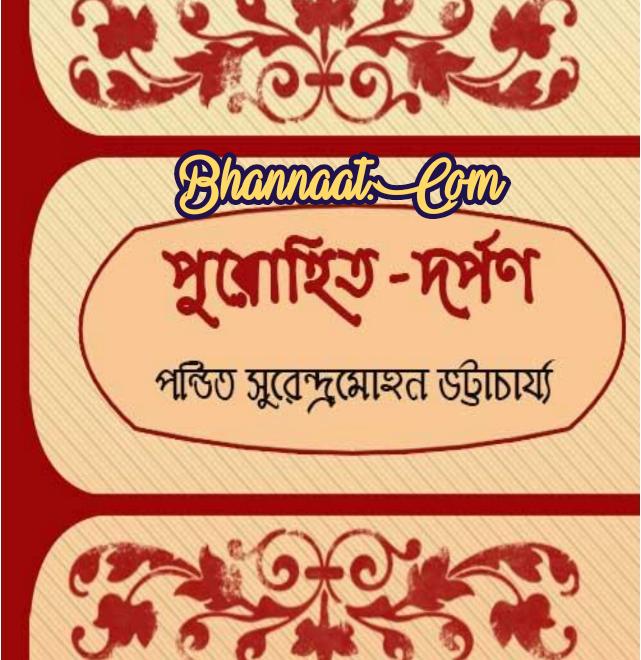 bengali puja mantra book pdf free download